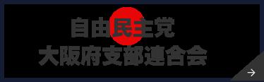 自由民主党 大阪府支部連合会